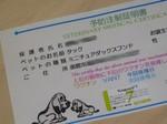 6.19�Aワクチン注ヒ.JPG